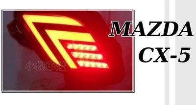 小傑車燈精品--全新 MAZDA CX5 CX-5 12 13 14 15 16年 LED 後保桿 後霧燈