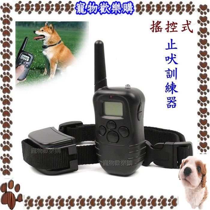 【寵物歡樂購】最新款四合一 搖控式 寵物訓練止吠器 300公尺搖控 LCD顯示 100檔強度可調  不誤擊愛寵