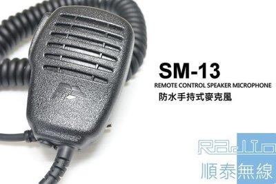 『光華順泰無線』 PROTECT SM-13 防水 防摔 無線電 對講機 手持麥克風 托咪 手麥 C450 RL102