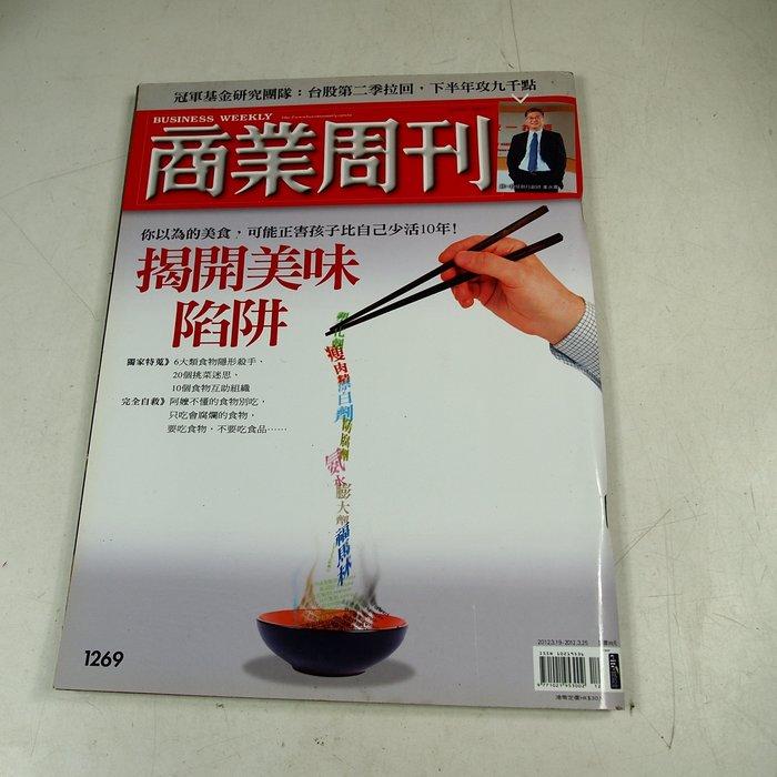 【懶得出門二手書】《商業周刊1269》你以為的美食,可能下害孩子比自己少活10年 揭開美味陷阱│八成新(B25)