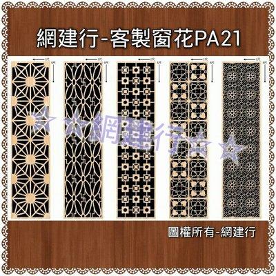 網建行☆鏤空窗花板-電腦雕刻-鏤空雕刻-雕刻-浮雕-客製化合輯PA21