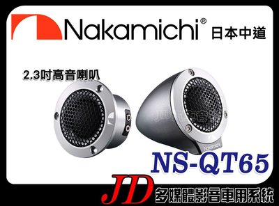 【JD 新北 桃園】日本中道 Nakamichi NS-QT25 高音 2.3吋高音喇叭 高階款 額定阻抗:4歐姆。