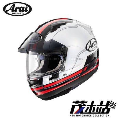 ❖茂木站 MTG❖ 日本 Arai ASTRAL-X 全罩 安全帽 雙鏡片 外墨片 ASTRAL X。STINT 紅