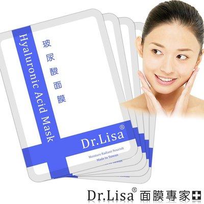 【Dr.Lisa 面膜專家】玻尿酸面膜100片 超輕薄!超服貼!超滲透!超保濕!