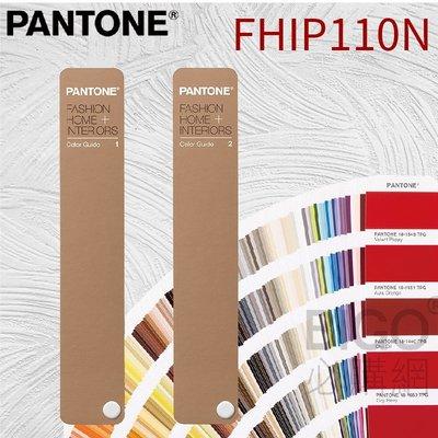 【美國原裝】PANTONE FHIP110N F+H系列 紡織色票紙版配方指南 油漆 室內設計 化妝品色票