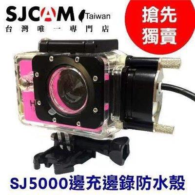 【配件】SJ5000邊充邊錄防水殼 長螺絲【SJCAM台灣唯一專賣店】