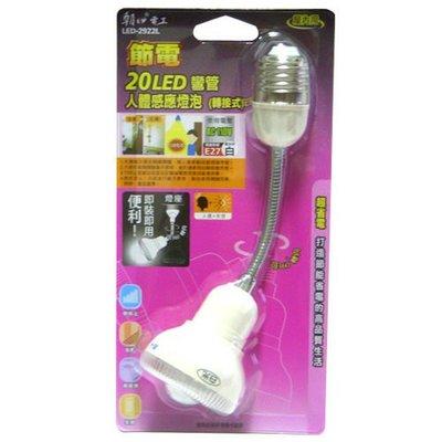 《鉦泰生活館》節電20LED彎管人體感應燈泡(轉接式)LED-2922L 高雄市