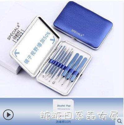 【心語】超尖閉口粉刺針套裝細胞夾美容院專用拔去黑頭鑷子神器排擠痘工具-RIGOU16486