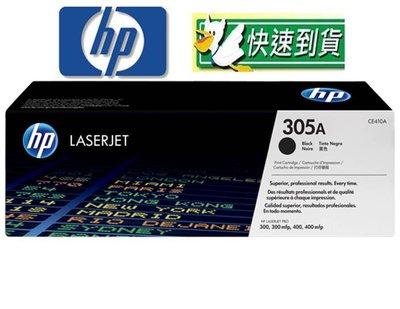 ☆天辰3C☆中和 HP 305A 原廠碳粉匣 CE410A 黑色 適用 HP CLJ M375 nw 新北市
