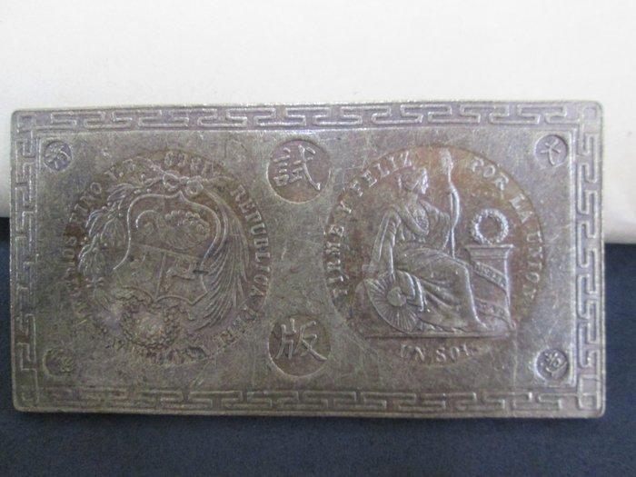 (康熙盛世)(大清試板)(銅版)f670--外國幣..1999元起標