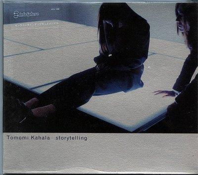 【嘟嘟音樂坊】華原朋美 Tomomi Kahala - 談情說愛 Storytelling (全新未拆封/日本版)