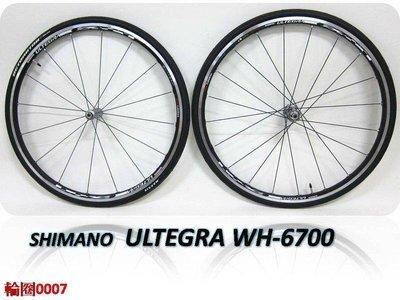 ☆☆= 阿 SO 單 車 =☆☆SHIMANO ULTEGRA WH-6700  700C輪組(不含內外胎)