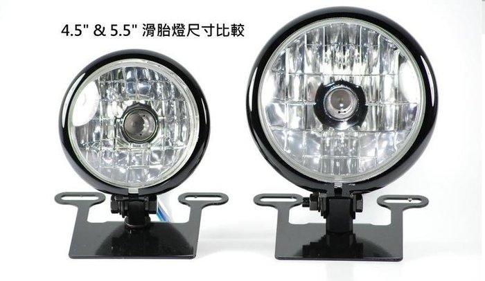 (I LOVE樂多)5.5吋頭燈 街車燈 滑胎燈 多款款式任你挑選購買歡迎提問