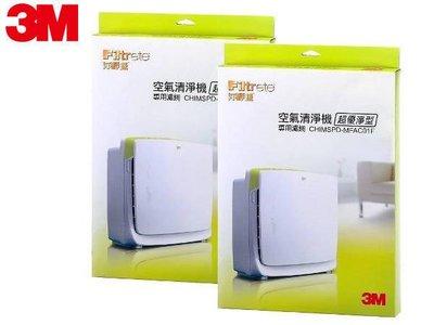 【全新含稅,2件包裝】3M 超優淨型空氣清淨機替換濾網 (適用 MFAC-01) CHIMSPD-MFAC01F
