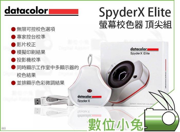 數位小兔【Datacolor SpyderX Elite 螢幕校色器 頂尖組 SXE100】智慧校色器 校正器公司貨