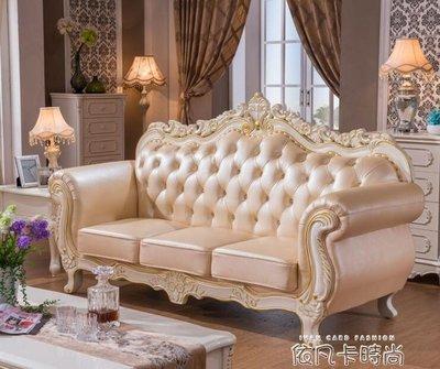歐式真皮沙發客廳實木貴妃簡歐小奢華組合小戶型美式轉角整裝家具 qm
