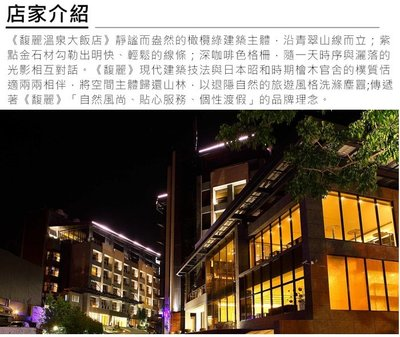 休閒咖*代訂房 $6990南投日月潭馥麗溫泉大飯店2人經典湯語房一泊二食