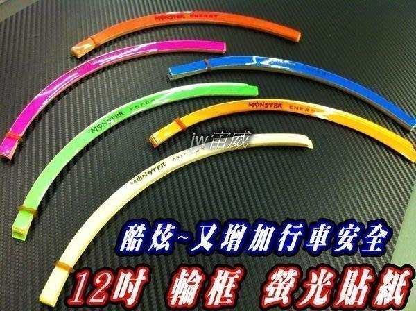 @jw宙威@ 新上市 螢光色 系列 12吋 輪框 貼紙 輪圈 貼紙 反光 貼條(12吋全適用)