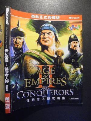 世紀帝國2 征服者入侵 │第三波 │編號:G1