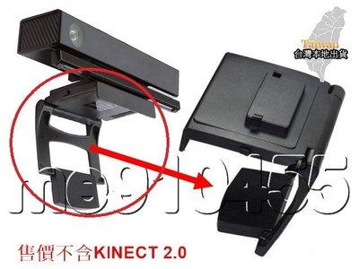 XBOX ONE KINECT 2.0 電視支架 KINECT2.0 支架 安裝支架 XBOXone 支架 黑色 有現貨