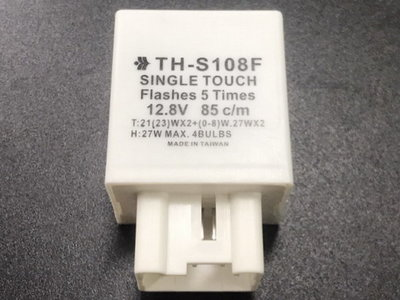 福特 TIERRA PREMACY 8P 閃光器 繼電器