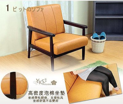 沙發-單人座-奈良木作沙發椅【YKS】YKSHOUSE,特價4990元