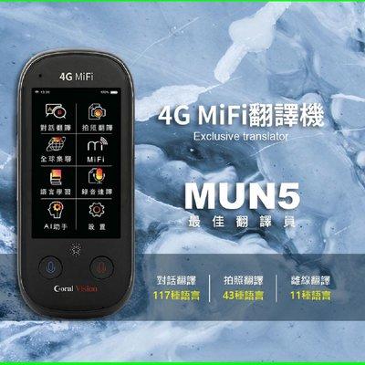 語神系列 MUN5 4G版 暨行動WiFi分享器 AI 語音翻譯機 117種語言線上即時翻譯 可插卡