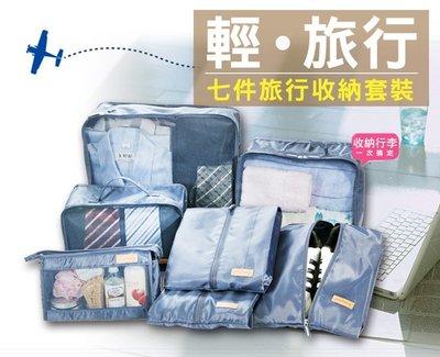【MyTravel】旅行收納 旅遊 戶外用品 七件套組 七件組 防水 兩色任選 ss01