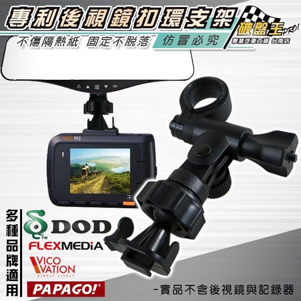 破盤王 台南 視連科 Vico SF2 TF1 DS2 行車紀錄器【長軸 後視鏡支架】馬2 馬3 馬5 馬6 CX-3 CX-5 CX-9 CX-7 A07