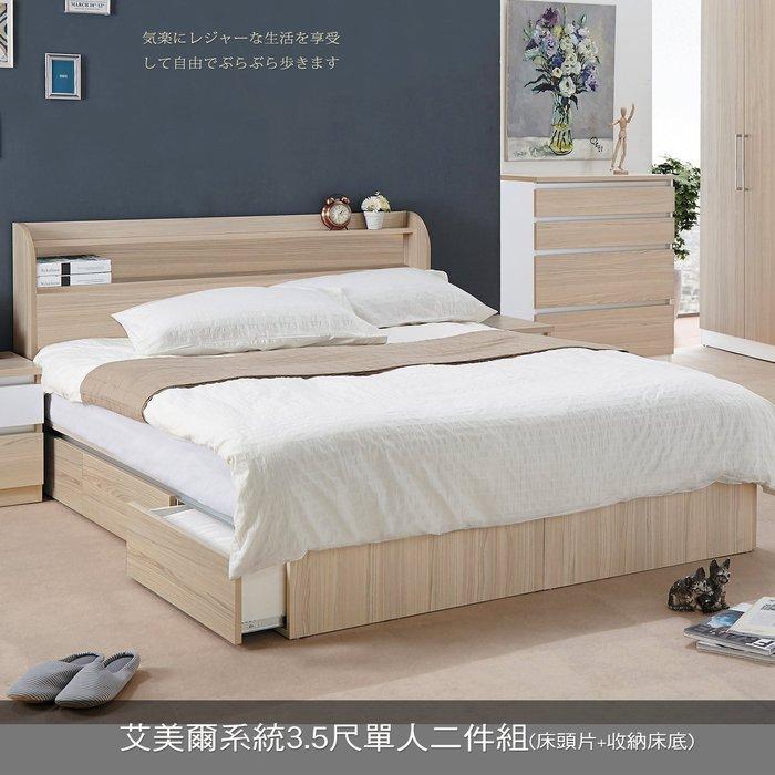 【UHO】艾美爾系統3.5尺單人二件組(床頭片+收納床底) 免運費  HO18-419-1-4