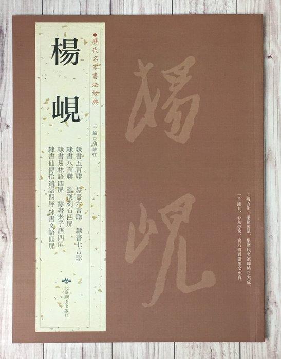 正大筆莊~『歷代名家書法經典 楊峴』字帖 書法 北京燕山出版