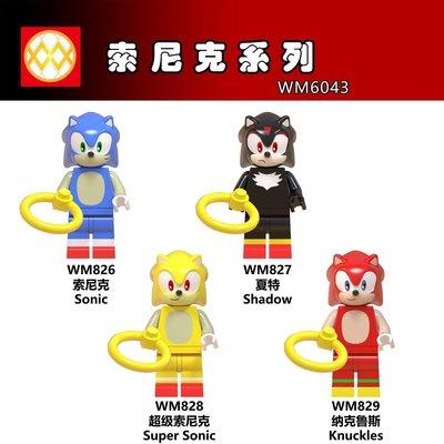 【積木班長】WM6043  4款組 音速小子 SONIC 電玩 電影 動畫 人偶 袋裝/相容 樂高 LEGO 積木