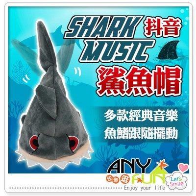 現貨!優惠 新款 抖音同款 鯊魚帽 電...