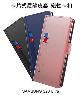 --庫米--SAMSUNG Galaxy S20 Ultra 卡片式尼龍皮套 磁扣設計 可站立 保護套