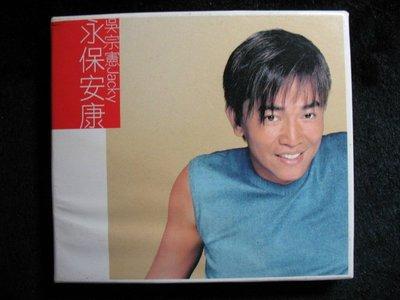吳宗憲 - 永保安康 - 2001年首批限量紙殼版本 - 保存佳 - 81元起標   大789