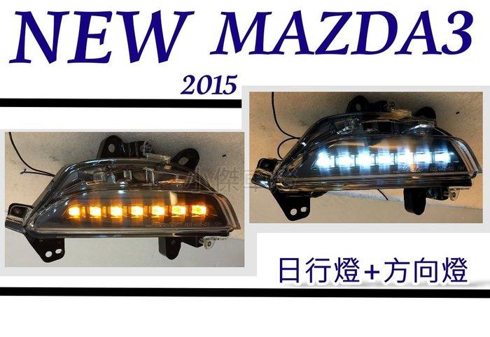 小傑車燈--全新 MAZDA 3 15 16 2015 2016 年 雙功能 LED 前保桿 方向燈+日行燈 小燈