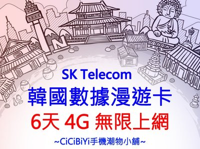 [CiCiBiYi 全球網卡小舖] 3香港  韓國 6天 4G LTE /3G 速度 上網吃到飽