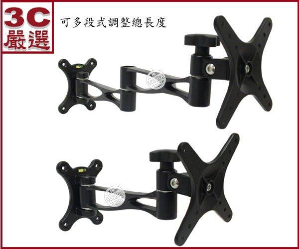 3C嚴選-LCD支架CY03 壁掛液晶螢幕支架 旋臂 支撐架 壁掛支架 14-26吋 承重15kg 可調式關節