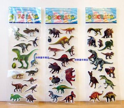 【快樂童年精品】小男生最愛!! 真實恐龍款 造型泡泡貼紙/幼兒園獎勵貼(6款各1)