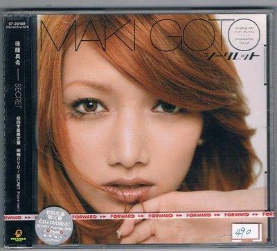 [鑫隆音樂]日本CD-後藤真希Maki Goto / SECRET  / 07-20489 (全新) 免競標