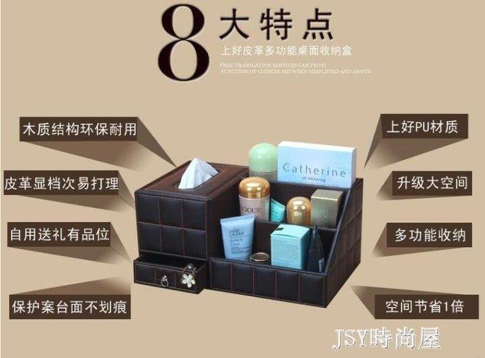 皮革餐巾抽紙盒多功能紙巾盒木客廳茶幾桌面遙控器收納盒歐式創意qm    一件免運