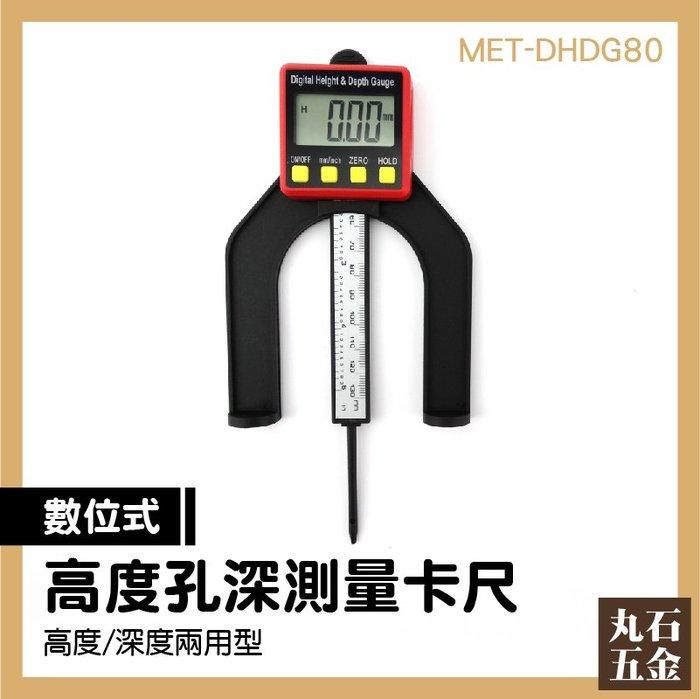 高度游標卡尺 電子式 液晶 深度卡尺 帶磁性 車床用深度計 木工鋸台高度尺 MET-DHDG80