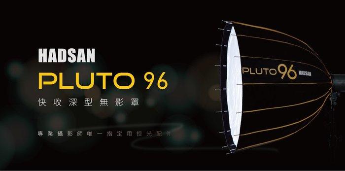 【新鎂】PLUTO 96 深型快收罩 柔光罩 (含蜂巢、BOWENS接環)