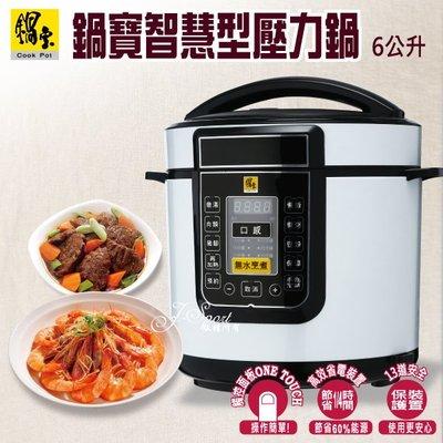 鍋寶 智慧型6L壓力鍋(CW-6102W)-來電諮詢享優惠