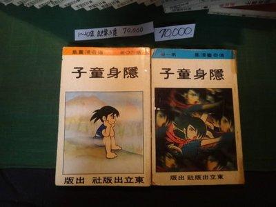 【愛悅二手書坊 P-07】隱身童子(サスケ) 1-20集(缺第三集) 中文  白土三平 懷舊漫畫