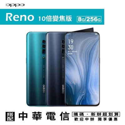 OPPO RENO 10倍變焦版 攜碼中華電信4G上網月繳999 手機優惠  高雄國菲五甲店