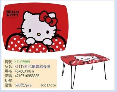 GIFT41 4165本通 三重店  凱蒂貓 HELLO KITTY KT 正版授權 商品 紅色蝴蝶結  長 桌  KT-0558B