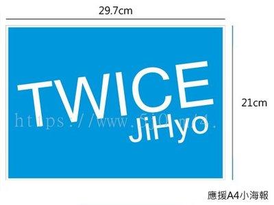 〈可來圖訂做-海報〉TWICE 志效 JiHyo 應援小海報