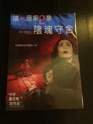 (全新未拆封)陰兒房第2章:陰魂守舍 Insidious: Chapter 2 DVD(得利公司貨)