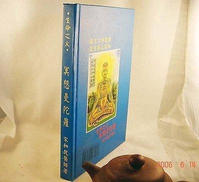 宋家苦茶油book1號.密宗冥想曼陀羅   密宗修行.大手印心法.生命之火.拙火訓練.靈熱生起.密宗氣功